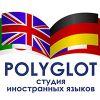 Полиглот - центр иностранных языков