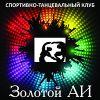 Золотой АИ - спортивно-танцевальный клуб