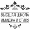 Высшая школа имиджа и стиля - центр дополнительного образования