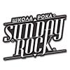 Sundayrock - Школа рока